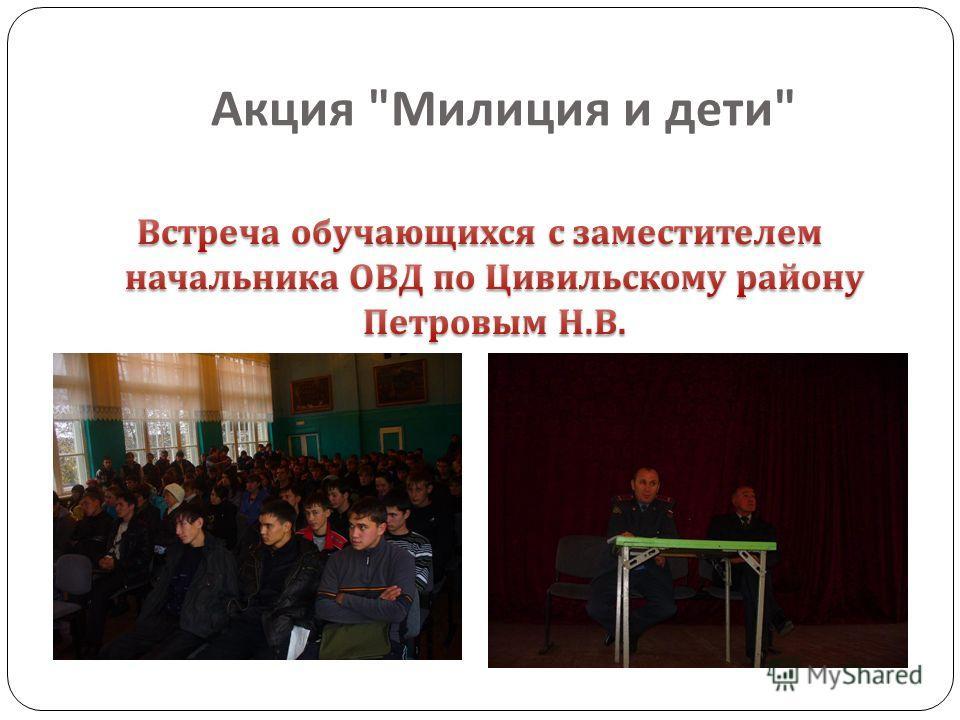 Акция  Милиция и дети