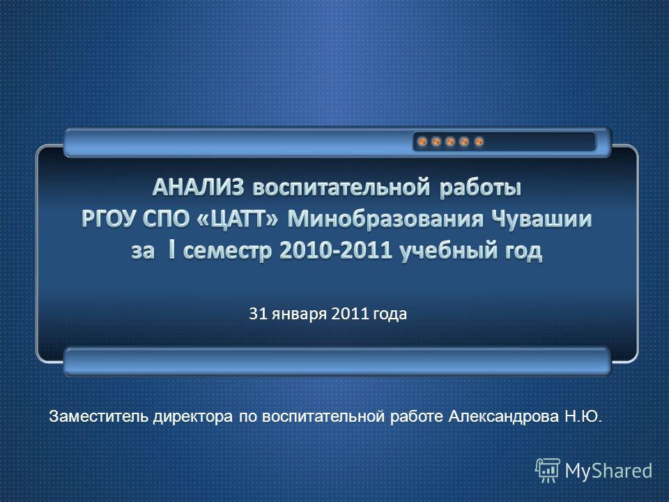 31 января 2011 года Заместитель директора по воспитательной работе Александрова Н.Ю.