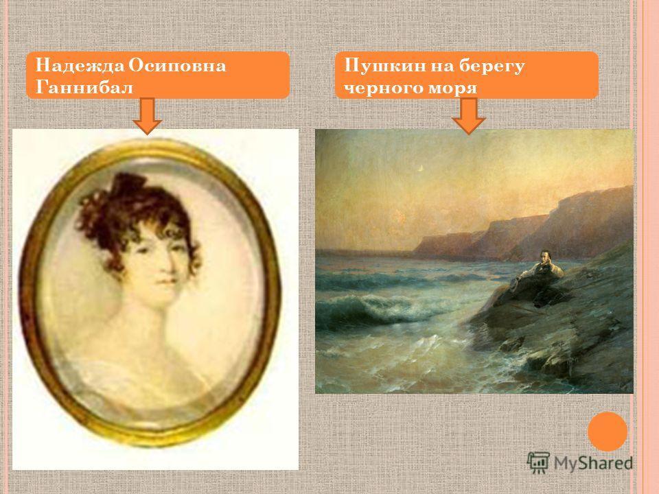 Надежда Осиповна Ганнибал Пушкин на берегу черного моря