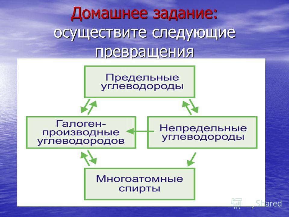 Домашнее задание: осуществите следующие превращения