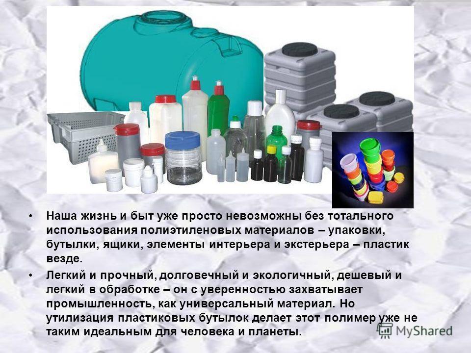 Легкий и прочный, долговечный и экологичный, дешевый и легкий в обработке – он с уверенностью захватывает промышленность, как универсальный материал. Но утилизация пластиковых бутылок делает этот полимер уже не таким идеальным для человека и планеты.