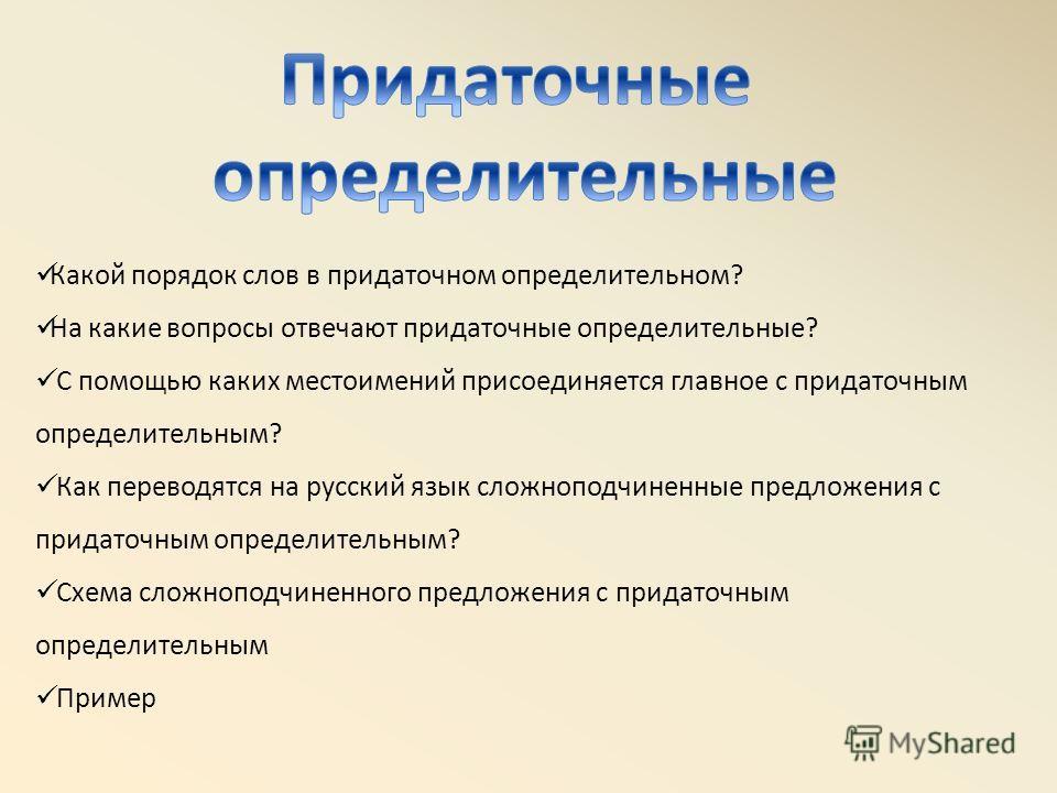 Какой порядок слов в придаточном определительном? На какие вопросы отвечают придаточные определительные? С помощью каких местоимений присоединяется главное с придаточным определительным? Как переводятся на русский язык сложноподчиненные предложения с