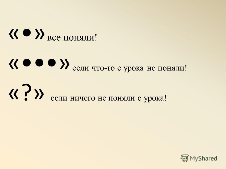 «» все поняли! «» если что-то с урока не поняли! «?» если ничего не поняли с урока!