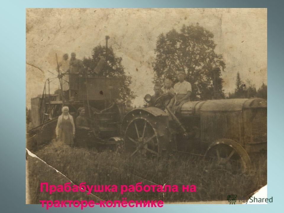 Прабабушка работала на тракторе-колёснике