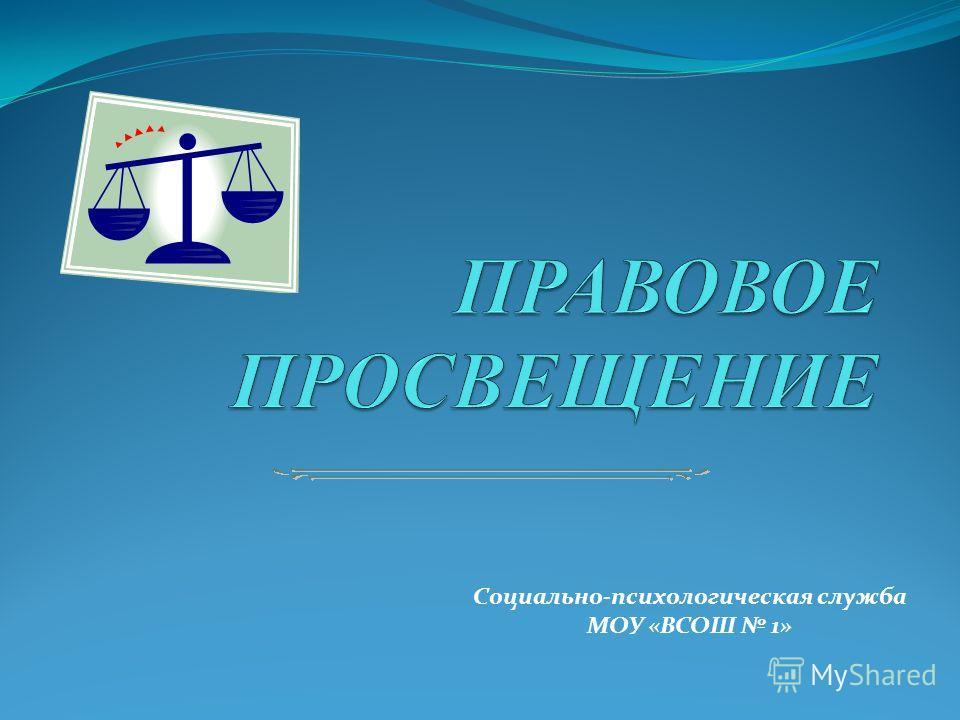 Социально-психологическая служба МОУ «ВСОШ 1»