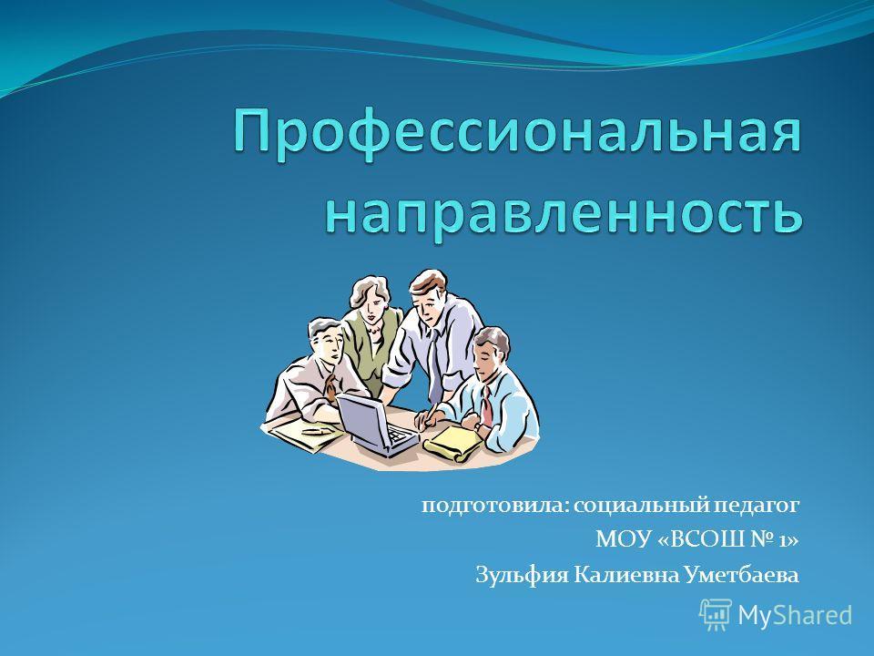 подготовила: социальный педагог МОУ «ВСОШ 1» Зульфия Калиевна Уметбаева