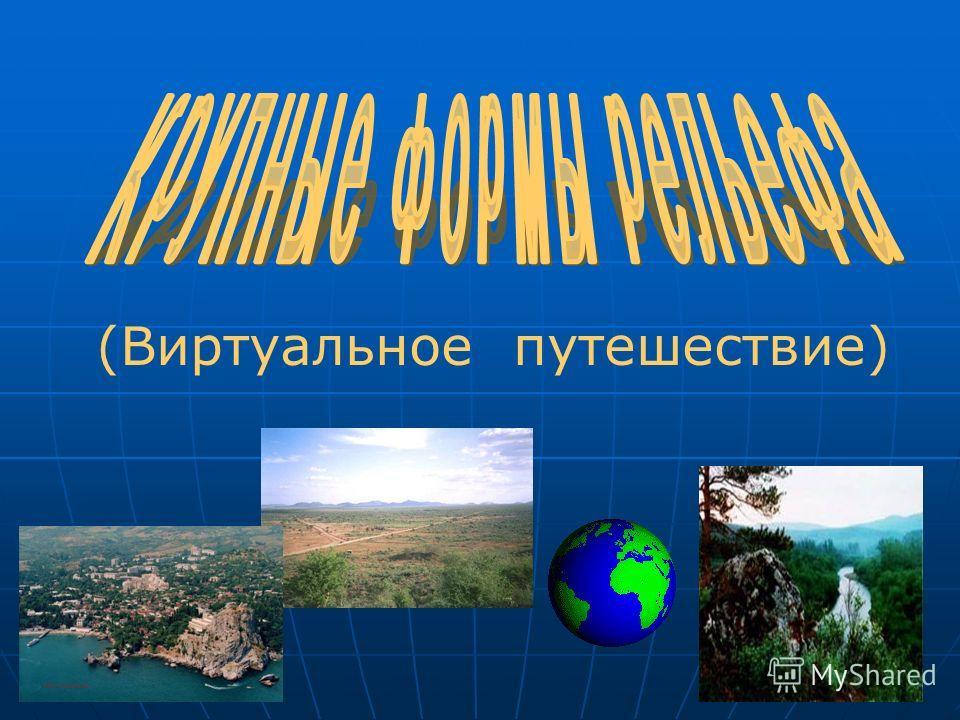 (Виртуальное путешествие)