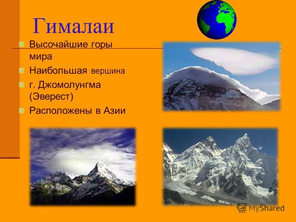 Гималаи Высочайшие горы мира Наибольшая вершина г. Джомолунгма (Эверест) Расположены в Азии