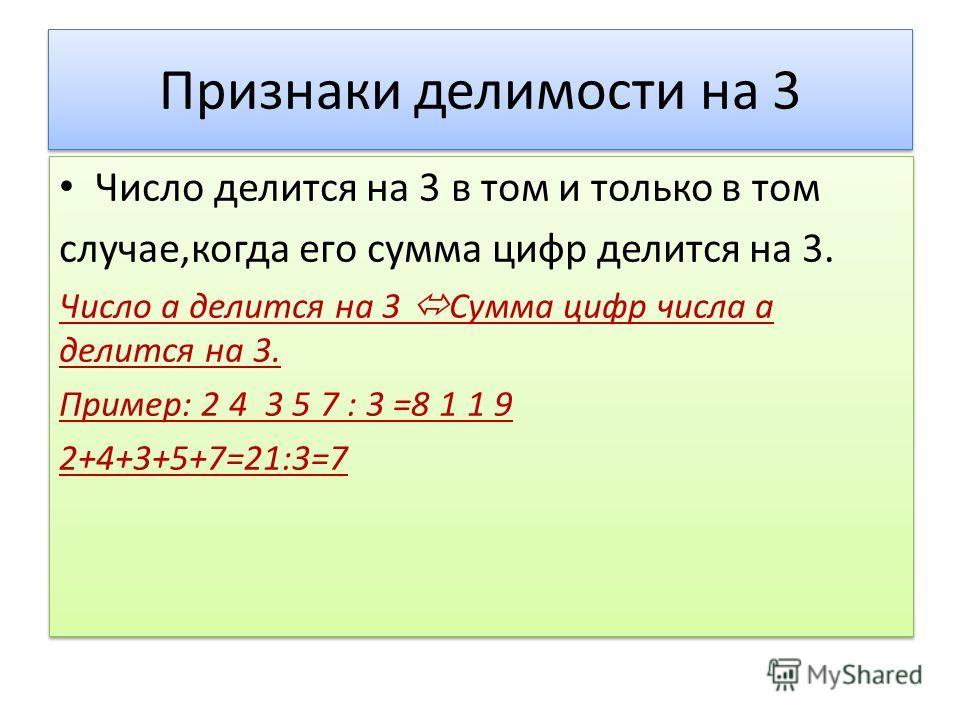 Признаки делимости на 3 Число делится на 3 в том и только в том случае,когда его сумма цифр делится на 3. Число а делится на 3 Сумма цифр числа а делится на 3. Пример: 2 4 3 5 7 : 3 =8 1 1 9 2+4+3+5+7=21:3=7 Число делится на 3 в том и только в том сл