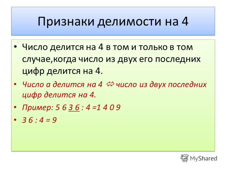 Признаки делимости на 4 Число делится на 4 в том и только в том случае,когда число из двух его последних цифр делится на 4. Число а делится на 4 число из двух последних цифр делится на 4. Пример: 5 6 3 6 : 4 =1 4 0 9 3 6 : 4 = 9 Число делится на 4 в