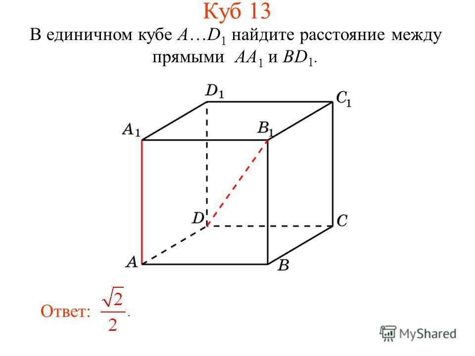 В единичном кубе A…D 1 найдите расстояние между прямыми AA 1 и BD 1. Ответ: Куб 13