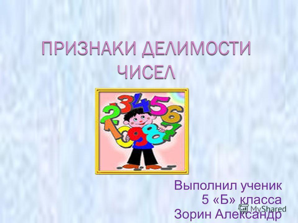 Выполнил ученик 5 «Б» класса Зорин Александр