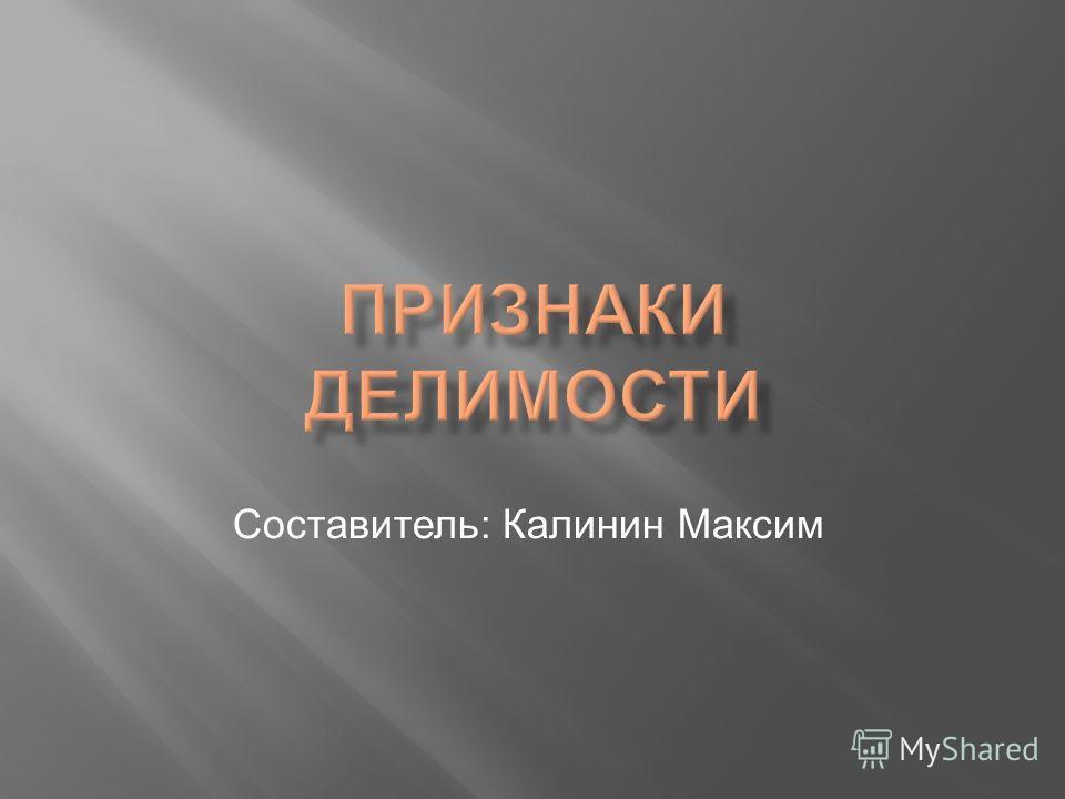 Составитель: Калинин Максим