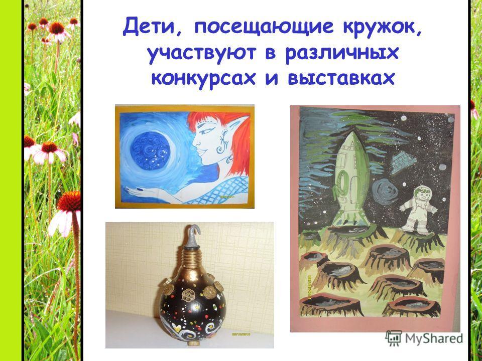 Дети, посещающие кружок, участвуют в различных конкурсах и выставках