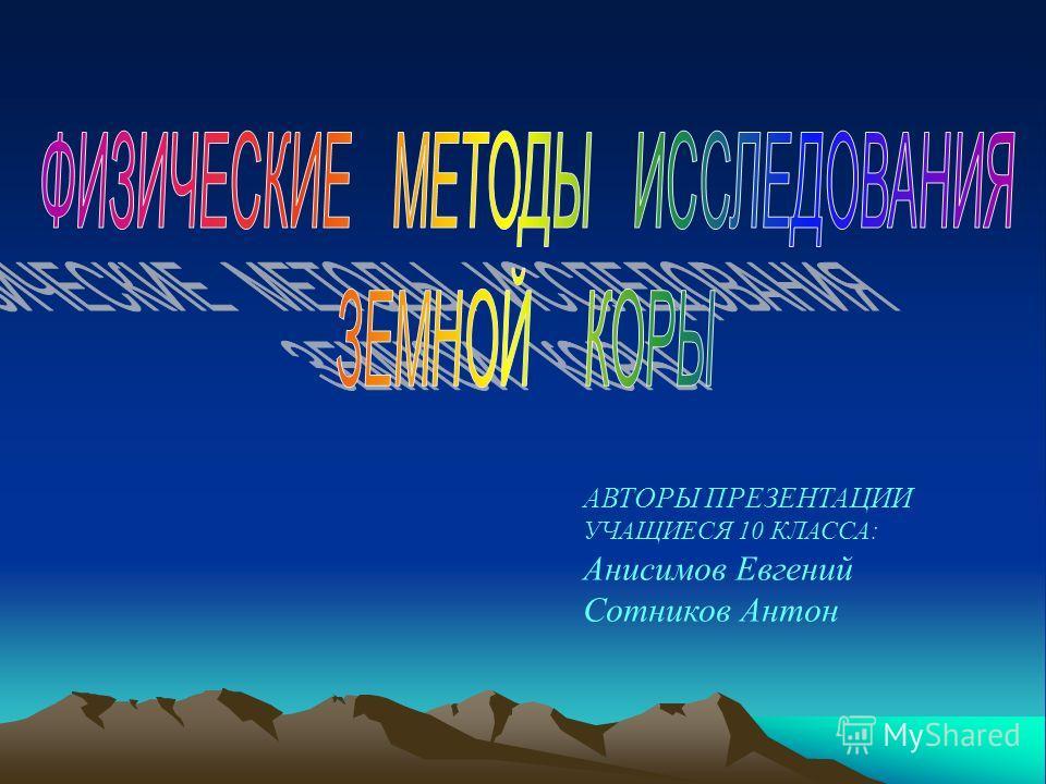 АВТОРЫ ПРЕЗЕНТАЦИИ УЧАЩИЕСЯ 10 КЛАССА: Анисимов Евгений Сотников Антон