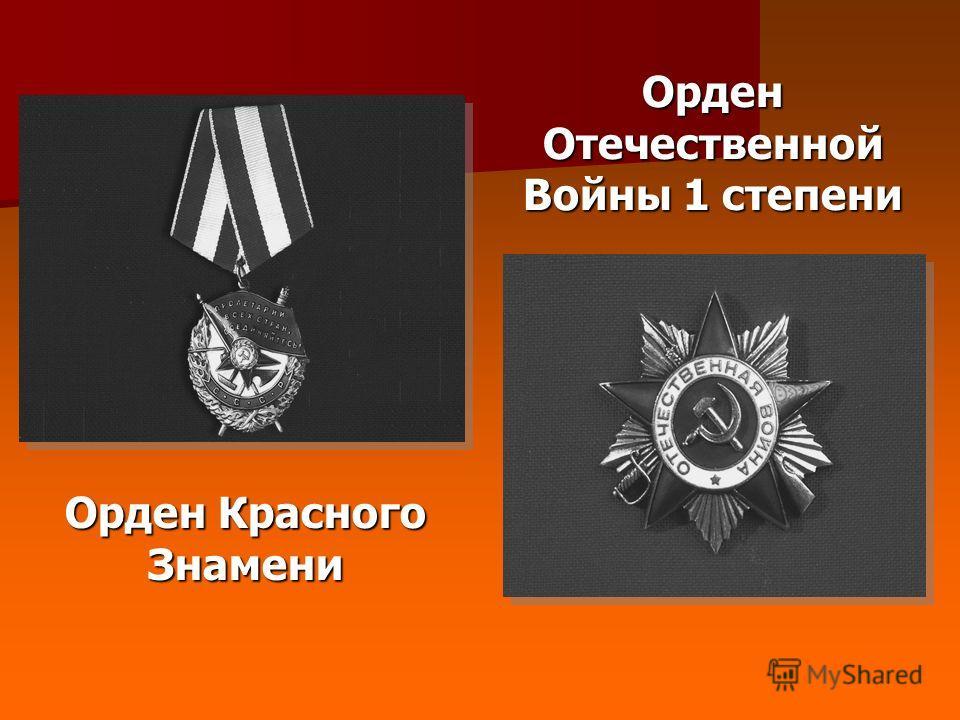 Орден Красного Знамени Орден Отечественной Войны 1 степени