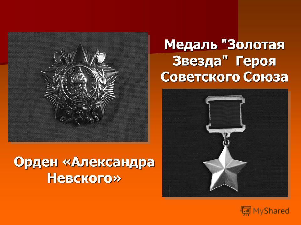 Орден «Александра Невского» Медаль Золотая Звезда Героя Советского Союза