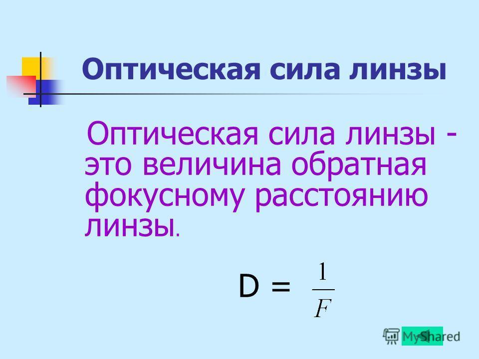 Оптическая сила линзы Оптическая сила линзы - это величина обратная фокусному расстоянию линзы. D =