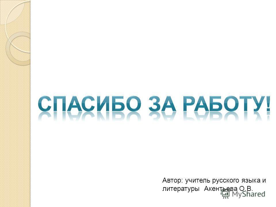 Автор: учитель русского языка и литературы Акентьева О.В.