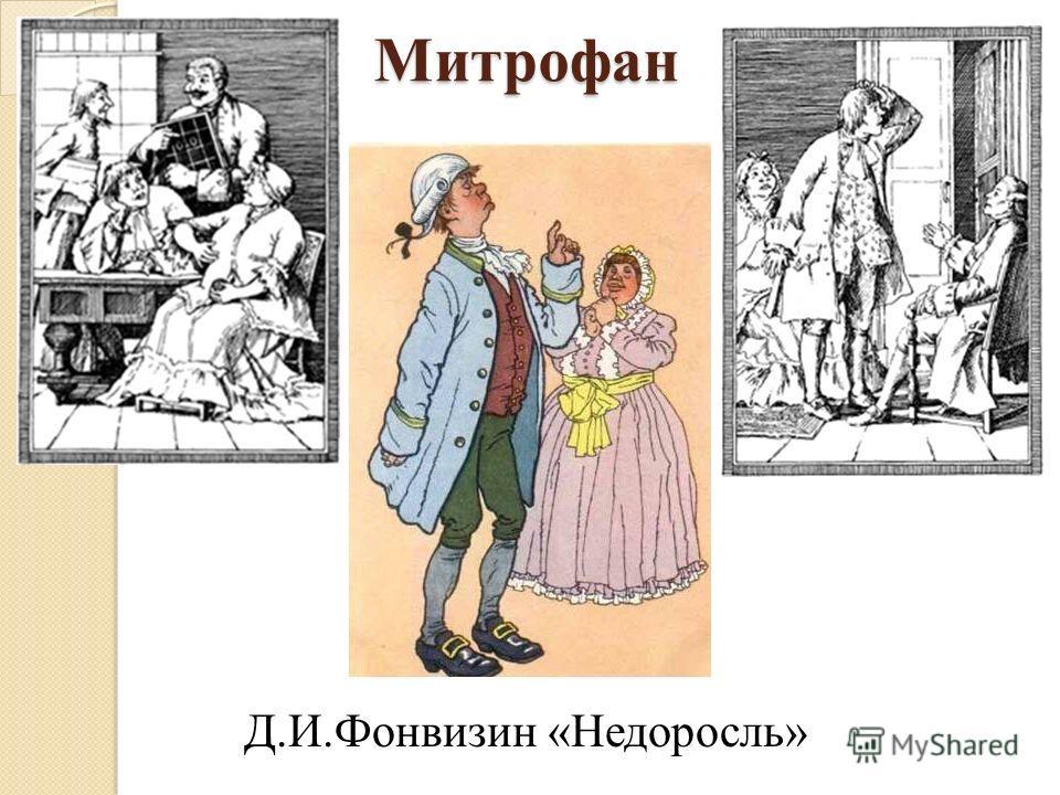 Митрофан Д.И.Фонвизин «Недоросль»
