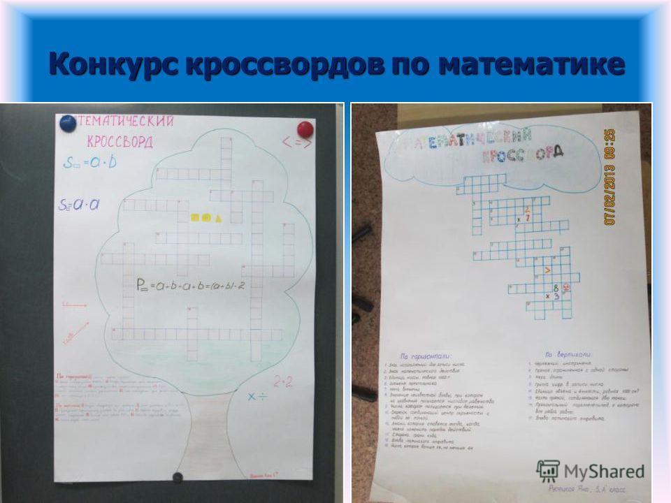 Конкурс кроссвордов по математике