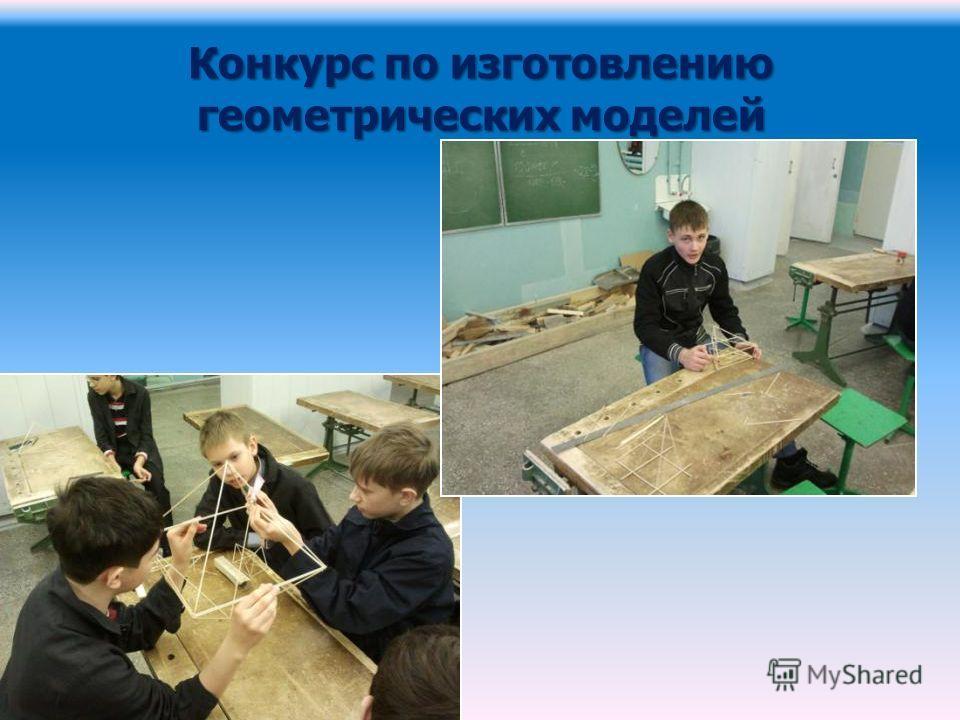 Конкурс по изготовлению геометрических моделей