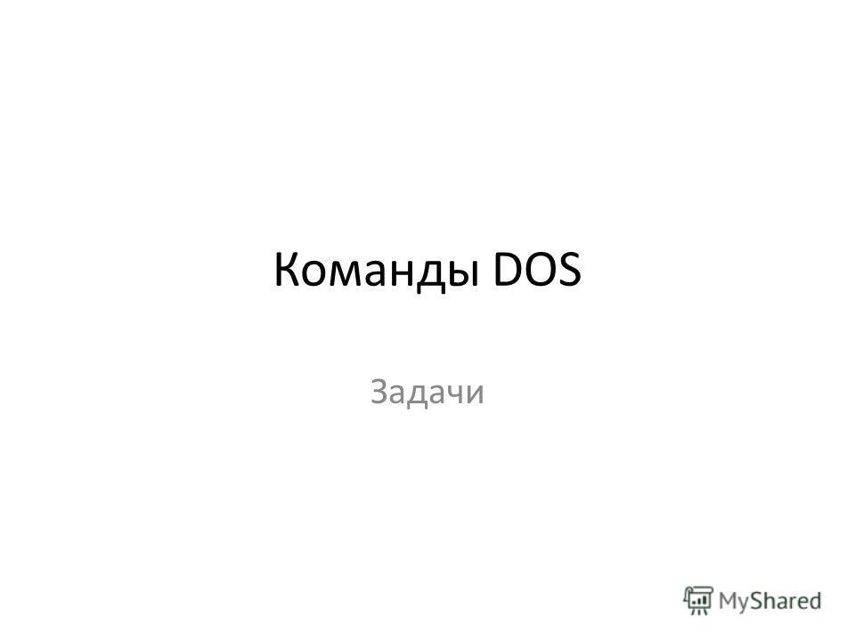 Команды DOS Задачи