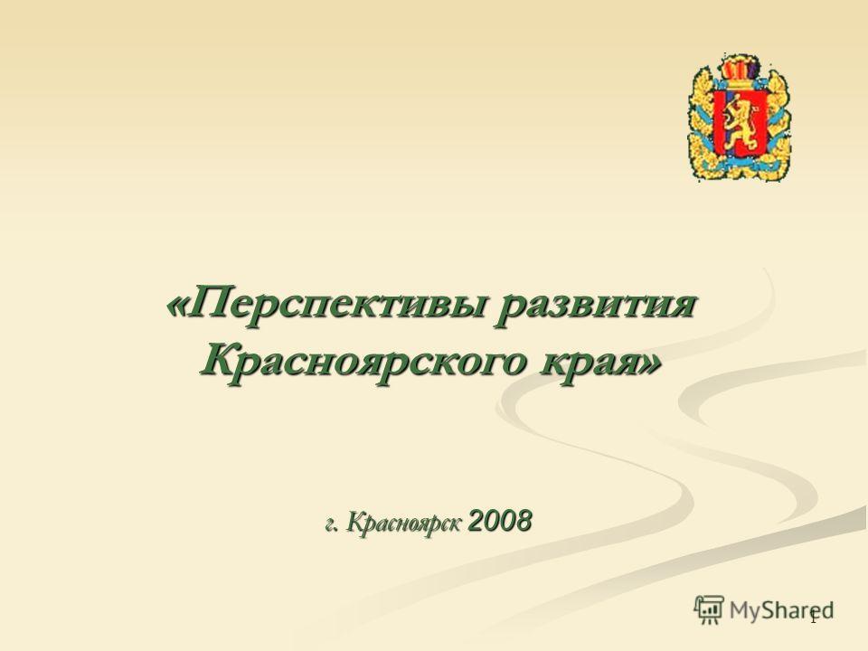 «Перспективы развития Красноярского края» г. Красноярск 2008 1