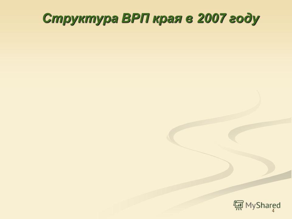 4 Структура ВРП края в 2007 году