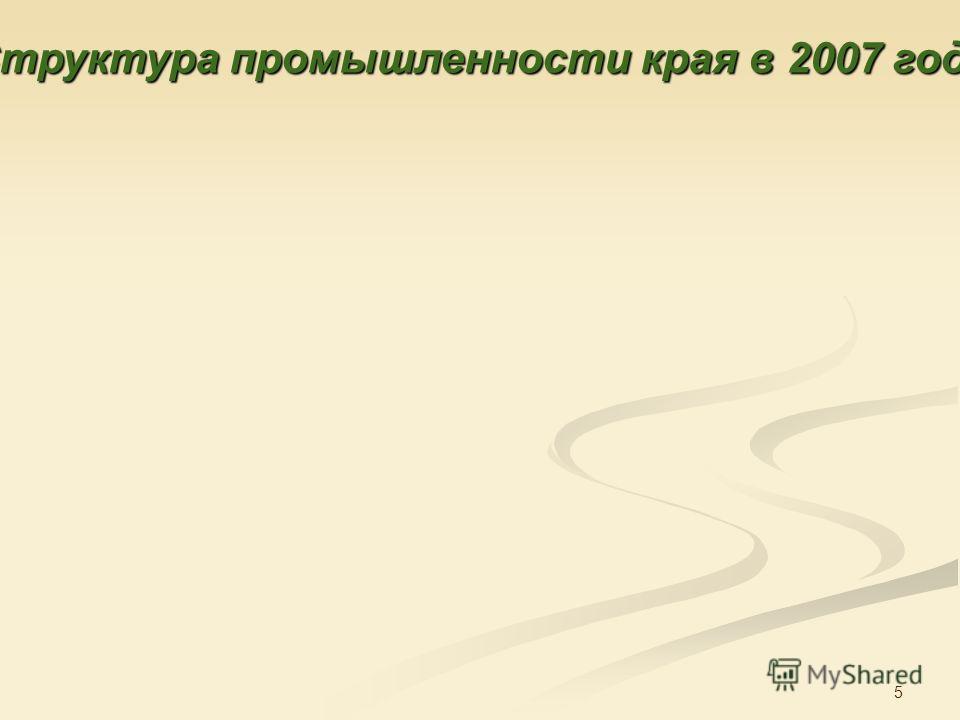 5 Структура промышленности края в 2007 году