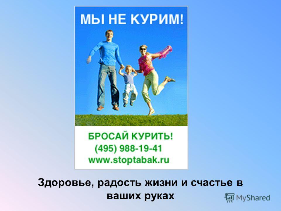 Здоровье, радость жизни и счастье в ваших руках