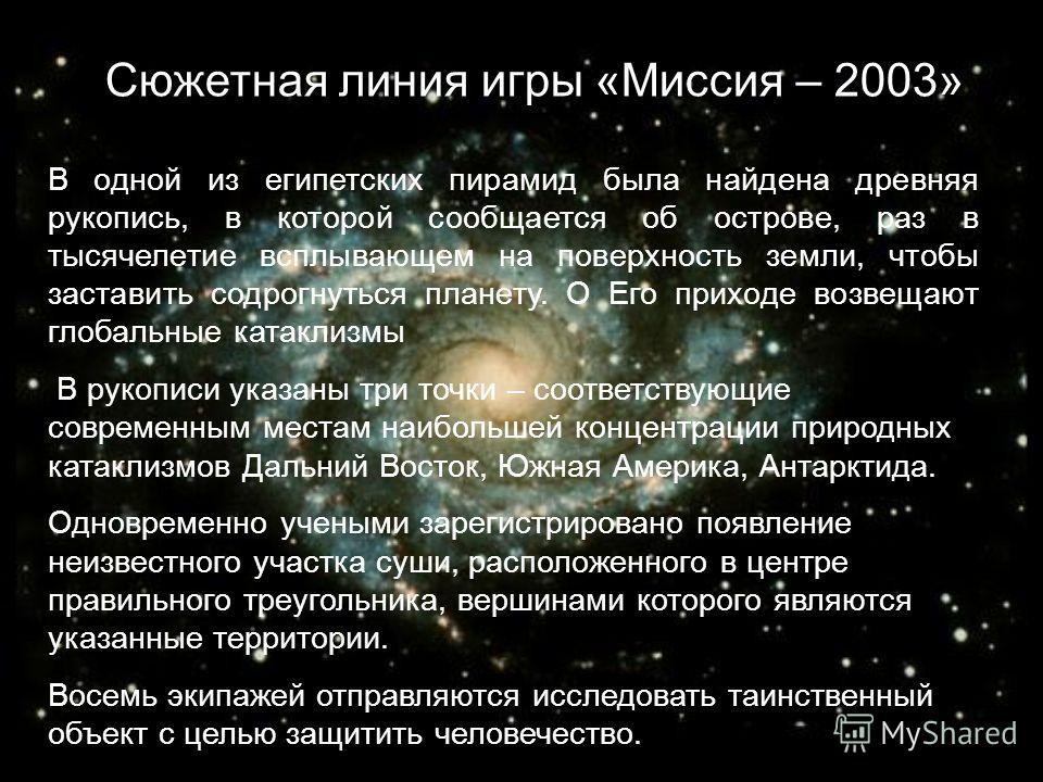 Сюжетная линия игры «Миссия – 2003» В одной из египетских пирамид была найдена древняя рукопись, в которой сообщается об острове, раз в тысячелетие всплывающем на поверхность земли, чтобы заставить содрогнуться планету. О Его приходе возвещают глобал