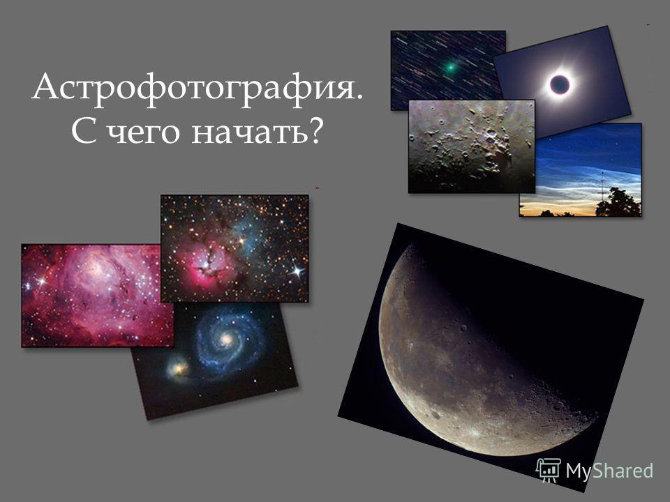 Астрофотография. С чего начать?
