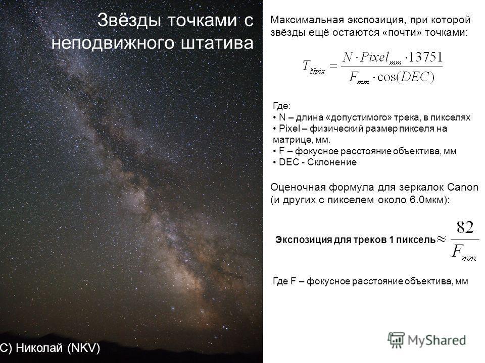 Звёзды точками с неподвижного штатива Максимальная экспозиция, при которой звёзды ещё остаются «почти» точками: Где: N – длина «допустимого» трека, в пикселях Pixel – физический размер пикселя на матрице, мм. F – фокусное расстояние объектива, мм DEC