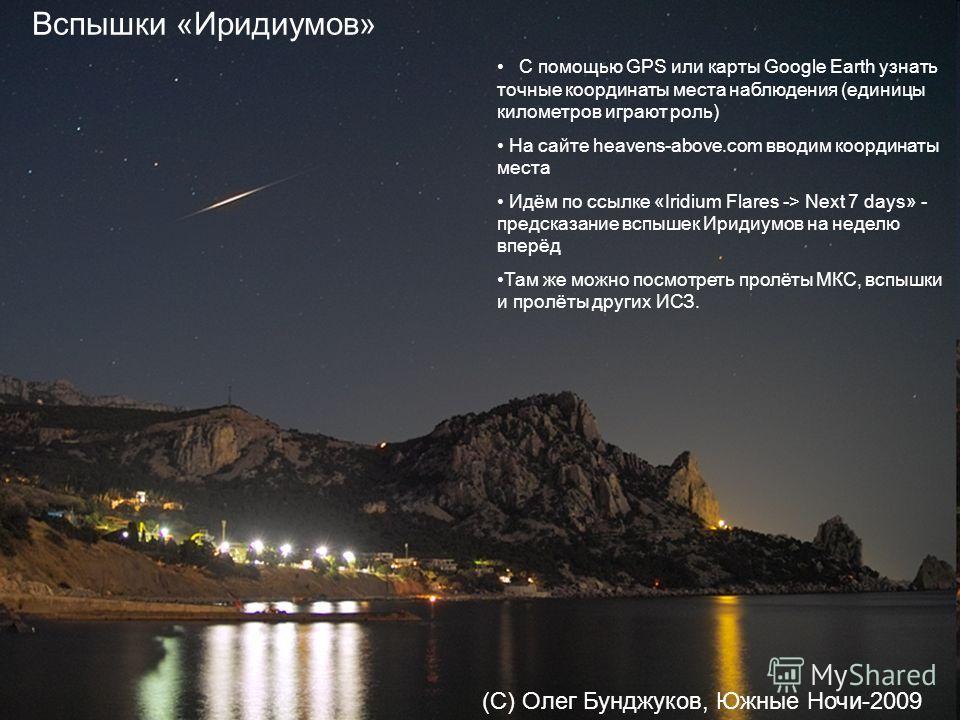 Вспышки «Иридиумов» С помощью GPS или карты Google Earth узнать точные координаты места наблюдения (единицы километров играют роль) На сайте heavens-above.com вводим координаты места Идём по ссылке «Iridium Flares -> Next 7 days» - предсказание вспыш