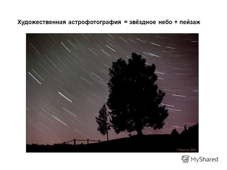 Художественная астрофотография = звёздное небо + пейзаж