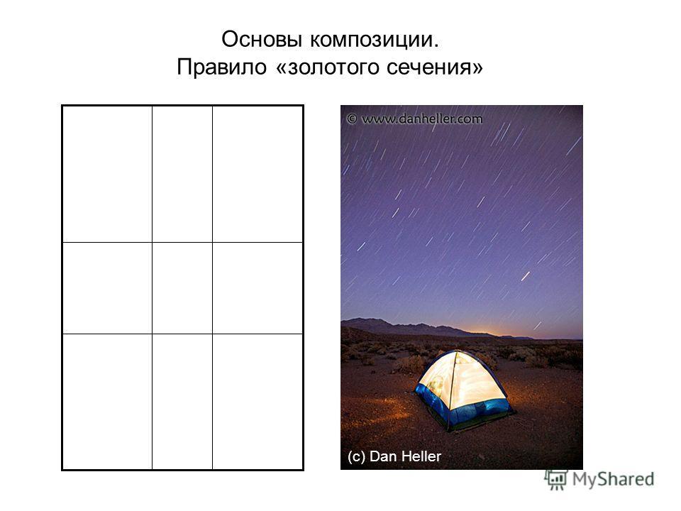 Основы композиции. Правило «золотого сечения» (с) Dan Heller