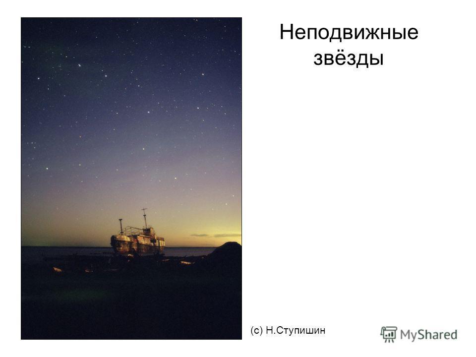 Неподвижные звёзды (с) Н.Ступишин