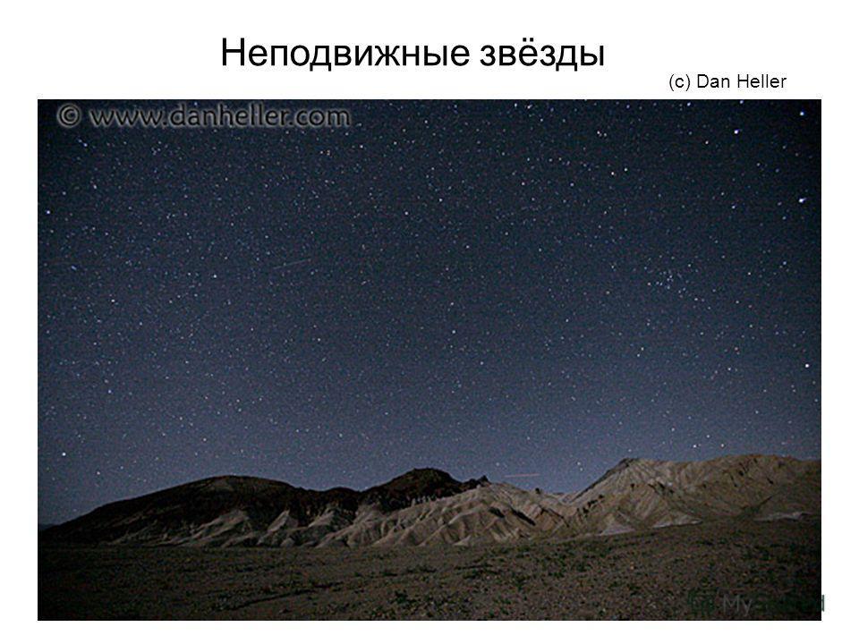 Неподвижные звёзды (с) Dan Heller