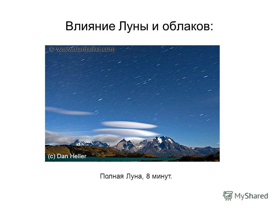 Влияние Луны и облаков: (с) Dan Heller Полная Луна, 8 минут.
