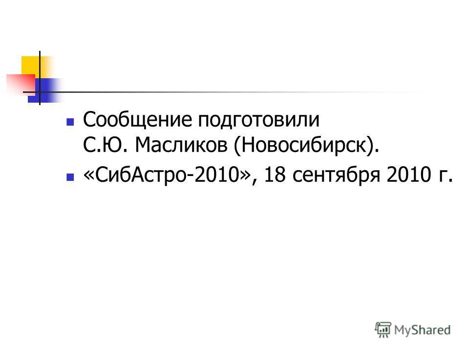 Сообщение подготовили С.Ю. Масликов (Новосибирск). «СибАстро-2010», 18 сентября 2010 г.