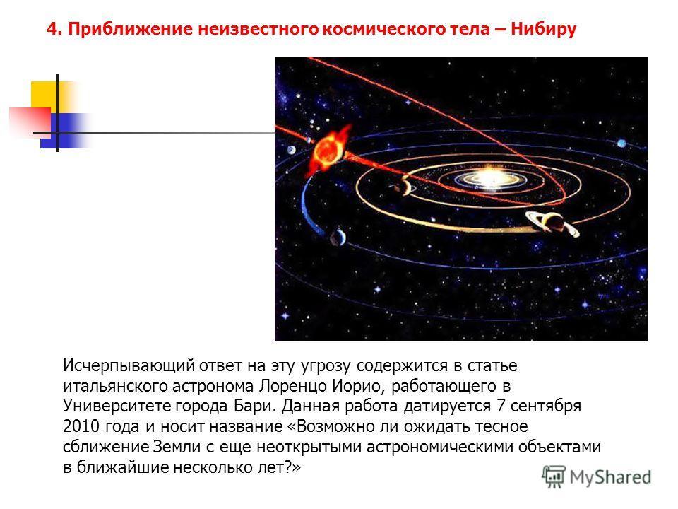 4. Приближение неизвестного космического тела – Нибиру Исчерпывающий ответ на эту угрозу содержится в статье итальянского астронома Лоренцо Иорио, работающего в Университете города Бари. Данная работа датируется 7 сентября 2010 года и носит название