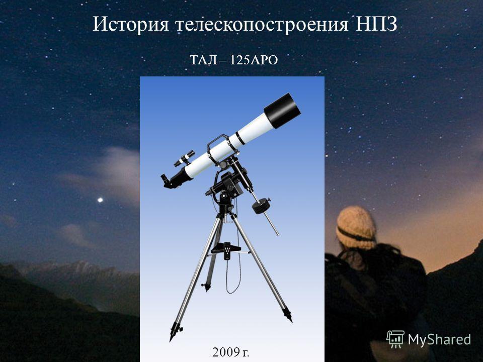 История телескопостроения НПЗ ТАЛ – 125АРО 2009 г.