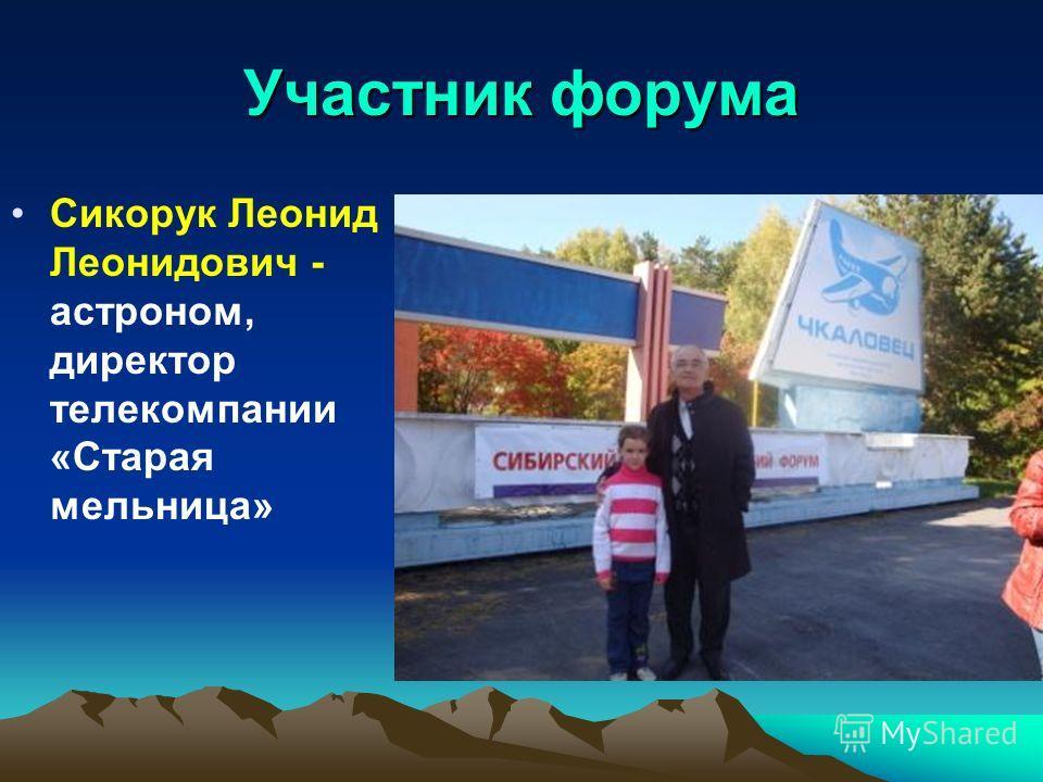 Участник форума Сикорук Леонид Леонидович - астроном, директор телекомпании «Старая мельница»