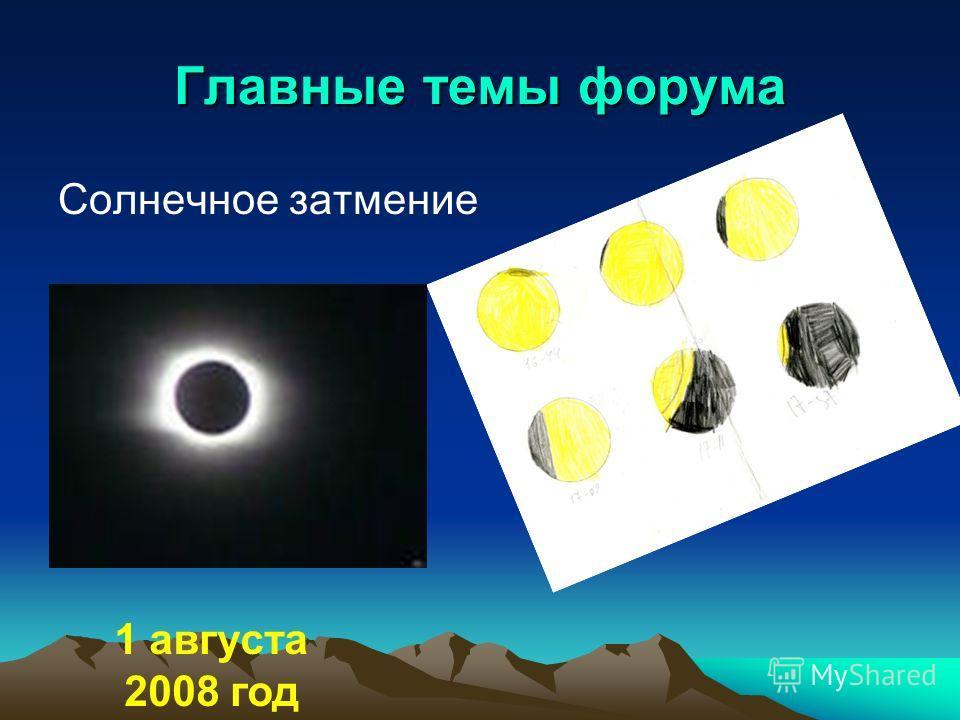 Главные темы форума Солнечное затмение 1 августа 2008 год