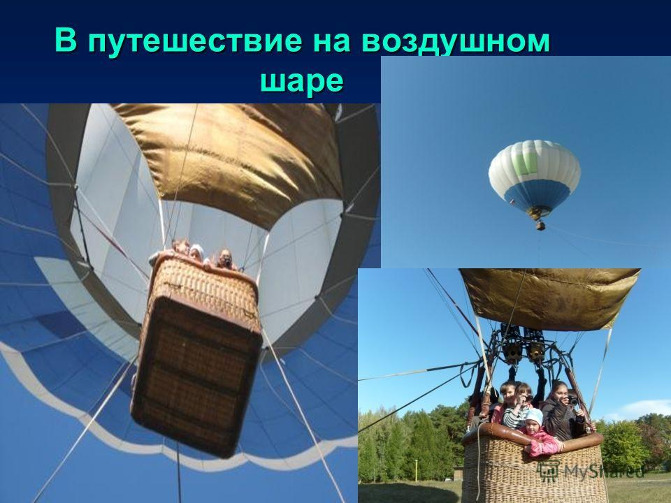 В путешествие на воздушном шаре