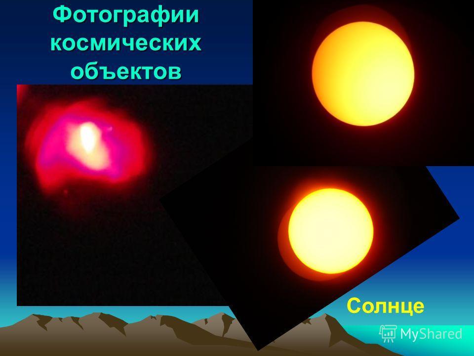 Фотографии космических объектов Солнце