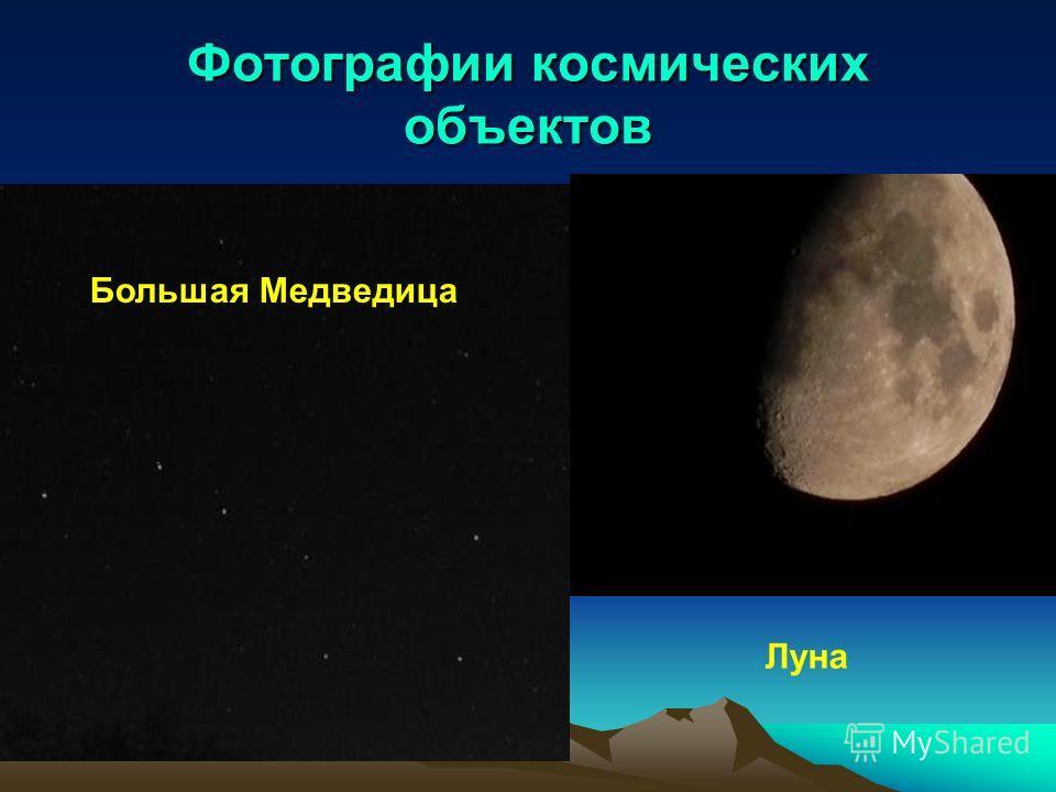 Фотографии космических объектов Большая Медведица Луна