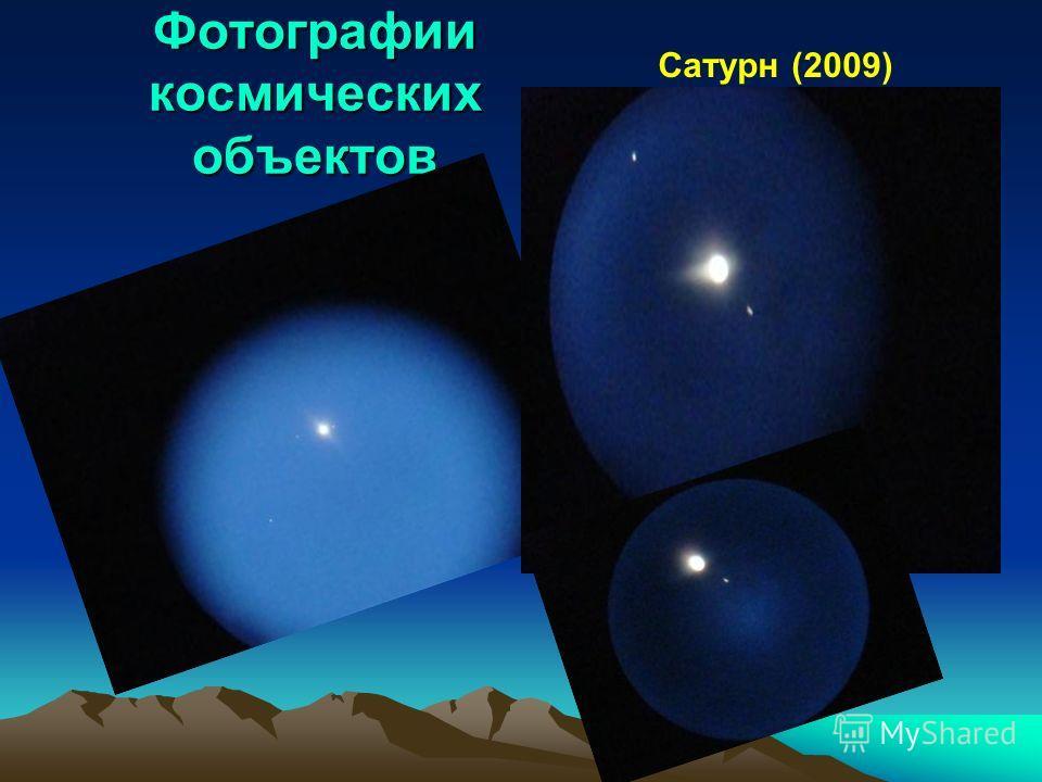Фотографии космических объектов Сатурн (2009)