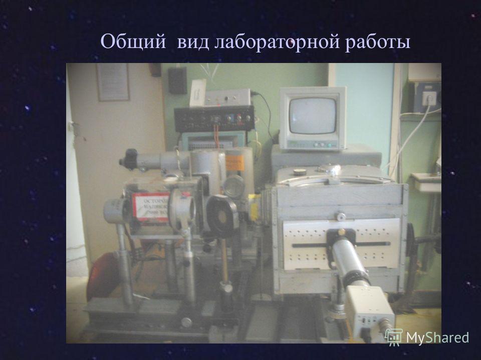 Общий вид лабораторной работы